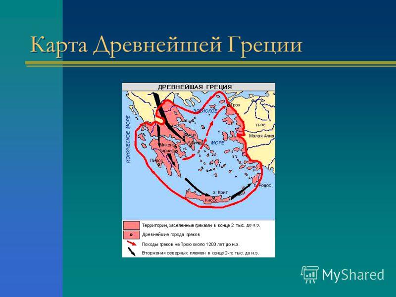 Карта Древнейшей Греции