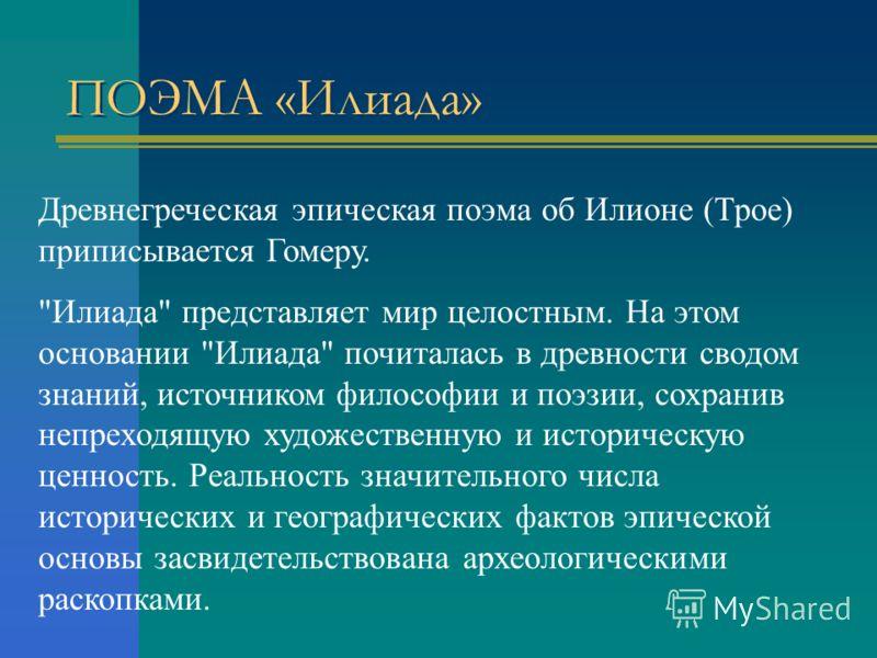 ПОЭМА «Илиада» Древнегреческая эпическая поэма об Илионе (Трое) приписывается Гомеру.