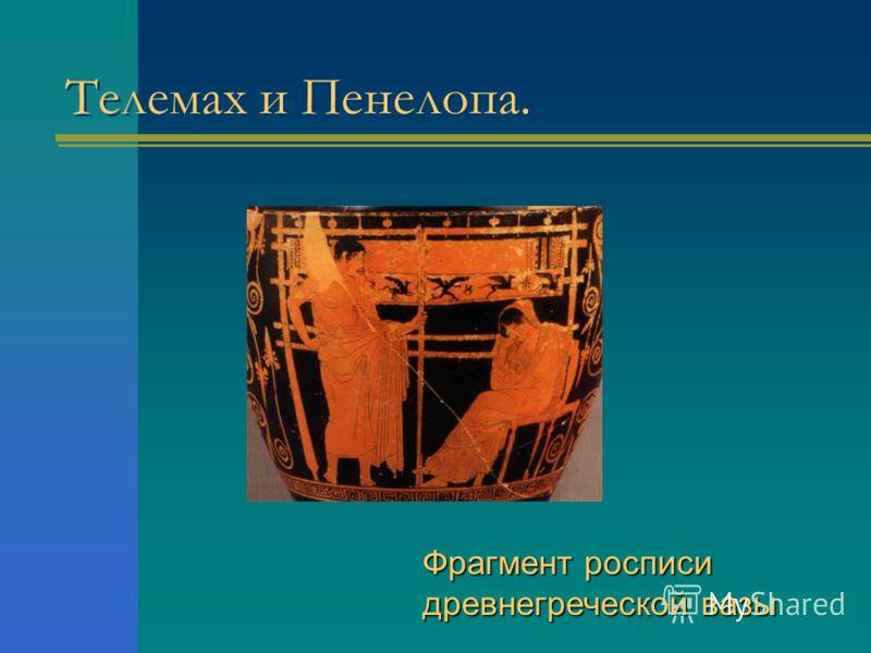 Телемах и Пенелопа. Фрагмент росписи древнегреческой вазы