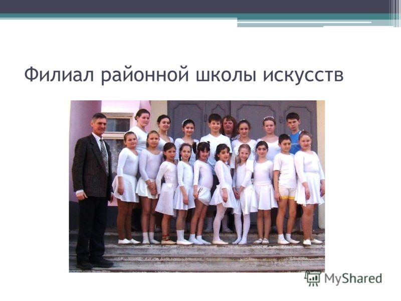 Филиал районной школы искусств