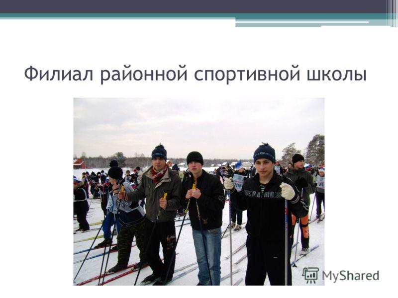 Филиал районной спортивной школы