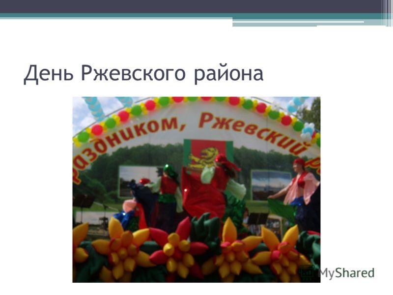 День Ржевского района
