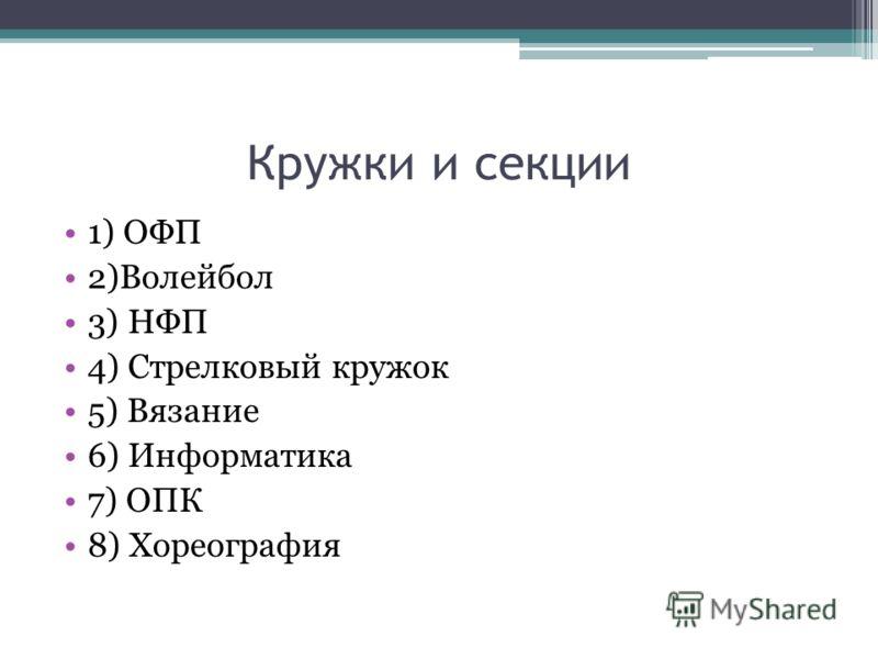 Кружки и секции 1) ОФП 2)Волейбол 3) НФП 4) Стрелковый кружок 5) Вязание 6) Информатика 7) ОПК 8) Хореография