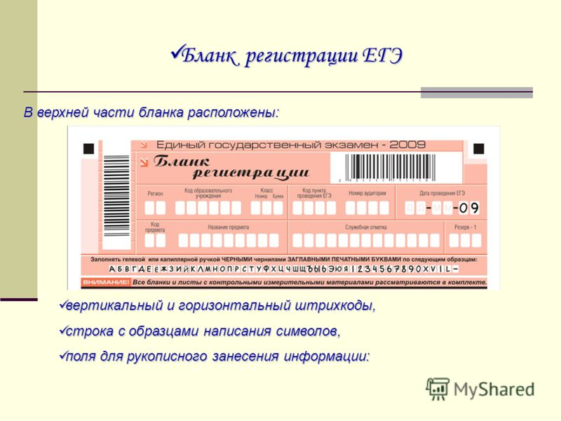 В верхней части бланка расположены: вертикальный и горизонтальный штрихкоды, вертикальный и горизонтальный штрихкоды, строка с образцами написания символов, строка с образцами написания символов, поля для рукописного занесения информации: поля для ру
