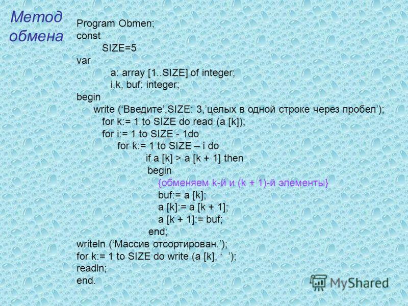 Program Obmen; const SIZE=5 var a: array [1..SIZE] of integer; i,k, buf: integer; begin write (Введите,SIZE: 3,целых в одной строке через пробел); for k:= 1 to SIZE do read (a [k]); for i:= 1 to SIZE - 1do for k:= 1 to SIZE – i do if a [k] > a [k + 1