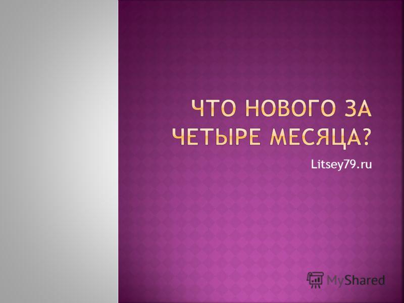 Litsey79.ru