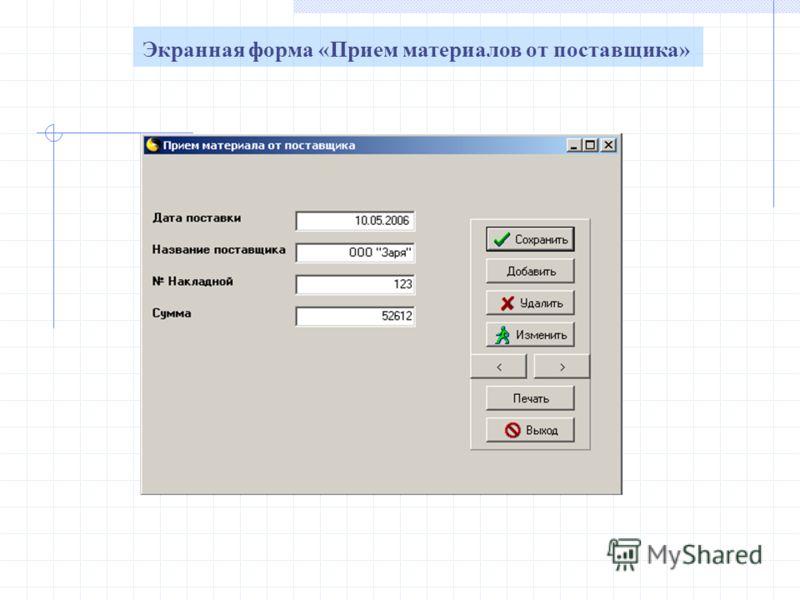 Экранная форма «Прием материалов от поставщика»