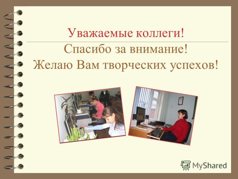 Уважаемые коллеги! Спасибо за внимание! Желаю Вам творческих успехов!