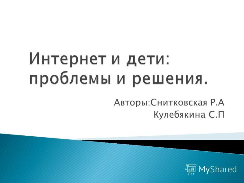 Авторы:Снитковская Р.А Кулебякина С.П