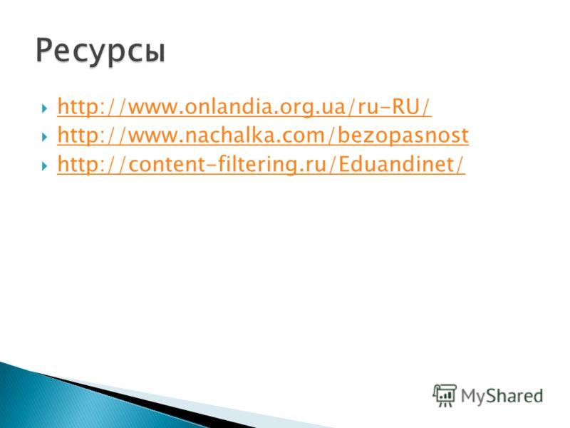 http://www.onlandia.org.ua/ru-RU/ http://www.nachalka.com/bezopasnost http://content-filtering.ru/Eduandinet/