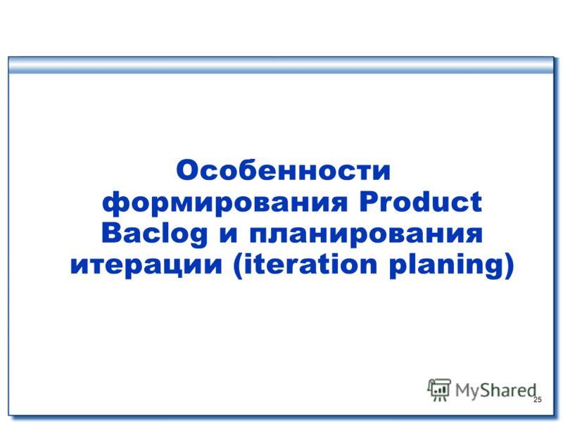 25 Особенности формирования Product Baclog и планирования итерации (iteration planing)