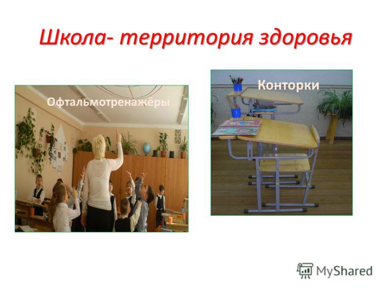 Школа- территория здоровья Конторки Офтальмотренажёры