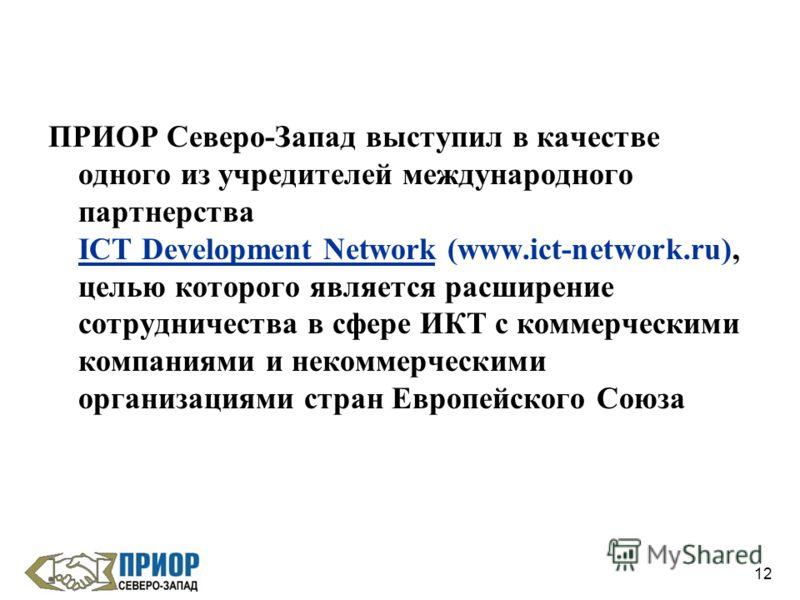 12 ПРИОР Северо-Запад выступил в качестве одного из учредителей международного партнерства ICT Development Network (www.ict-network.ru), целью которого является расширение сотрудничества в сфере ИКТ с коммерческими компаниями и некоммерческими органи