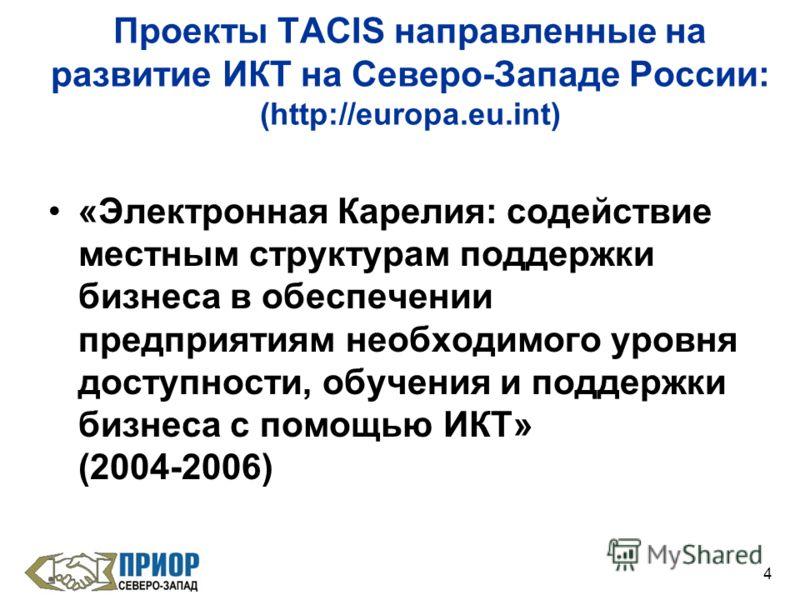 4 Проекты TACIS направленные на развитие ИКТ на Северо-Западе России: (http://europa.eu.int) «Электронная Карелия: содействие местным структурам поддержки бизнеса в обеспечении предприятиям необходимого уровня доступности, обучения и поддержки бизнес