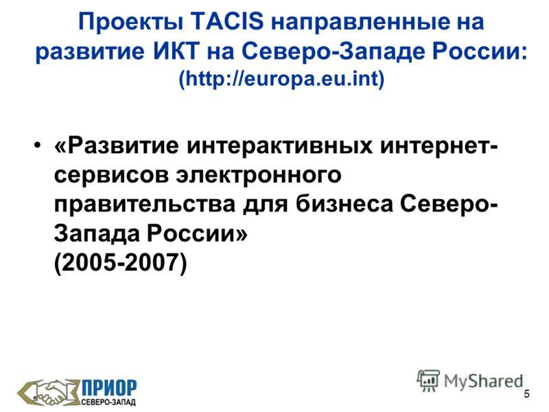 5 Проекты TACIS направленные на развитие ИКТ на Северо-Западе России: (http://europa.eu.int) «Развитие интерактивных интернет- сервисов электронного правительства для бизнеса Северо- Запада России» (2005-2007)