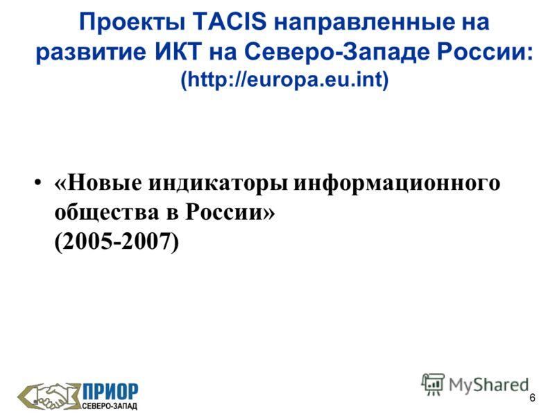 6 Проекты TACIS направленные на развитие ИКТ на Северо-Западе России: (http://europa.eu.int) «Новые индикаторы информационного общества в России» (2005-2007)