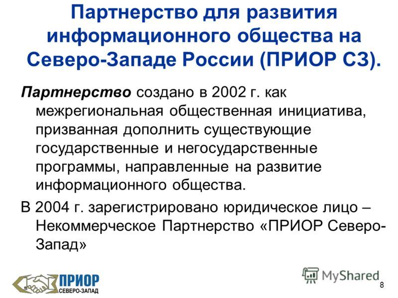 8 Партнерство для развития информационного общества на Северо-Западе России (ПРИОР СЗ). Партнерство создано в 2002 г. как межрегиональная общественная инициатива, призванная дополнить существующие государственные и негосударственные программы, направ