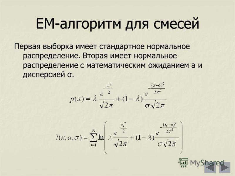 ЕМ-алгоритм для смесей Первая выборка имеет стандартное нормальное распределение. Вторая имеет нормальное распределение с математическим ожиданием а и дисперсией σ.
