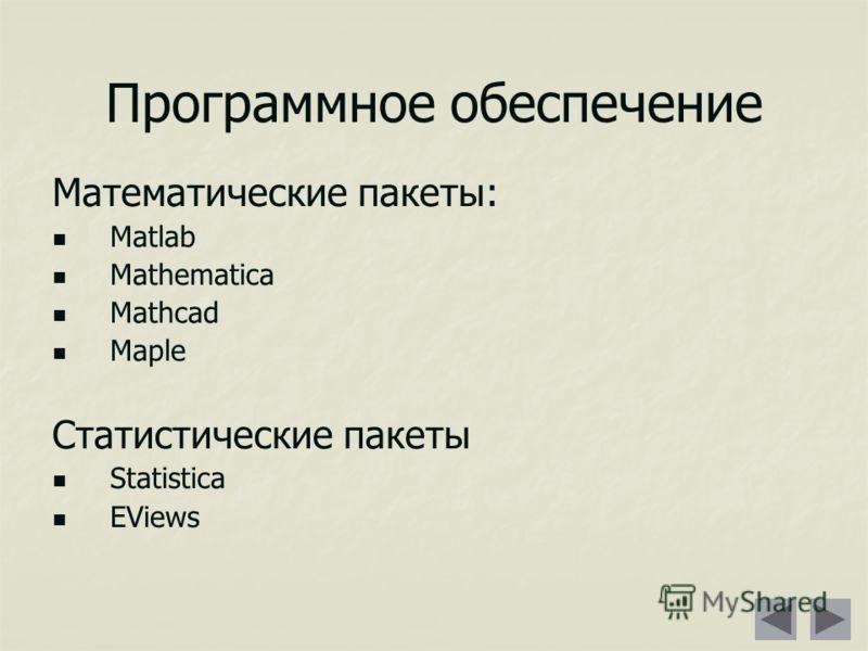 Программное обеспечение Математические пакеты: Matlab Mathematica Mathcad Maple Статистические пакеты Statistica EViews