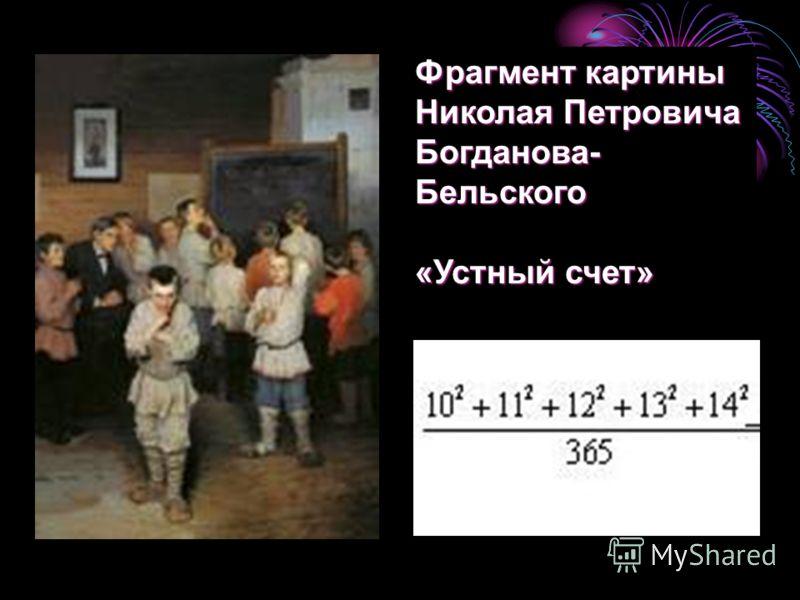 Фрагмент картины Николая Петровича Богданова- Бельского «Устный счет»