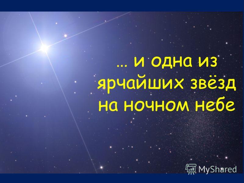 … и одна из ярчайших звёзд на ночном небе