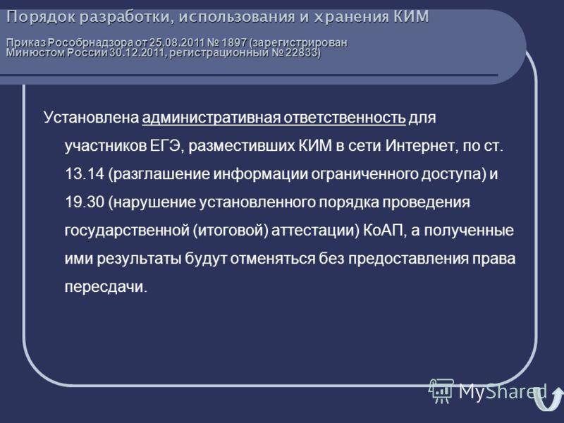 Установлена административная ответственность для участников ЕГЭ, разместивших КИМ в сети Интернет, по ст. 13.14 (разглашение информации ограниченного доступа) и 19.30 (нарушение установленного порядка проведения государственной (итоговой) аттестации)