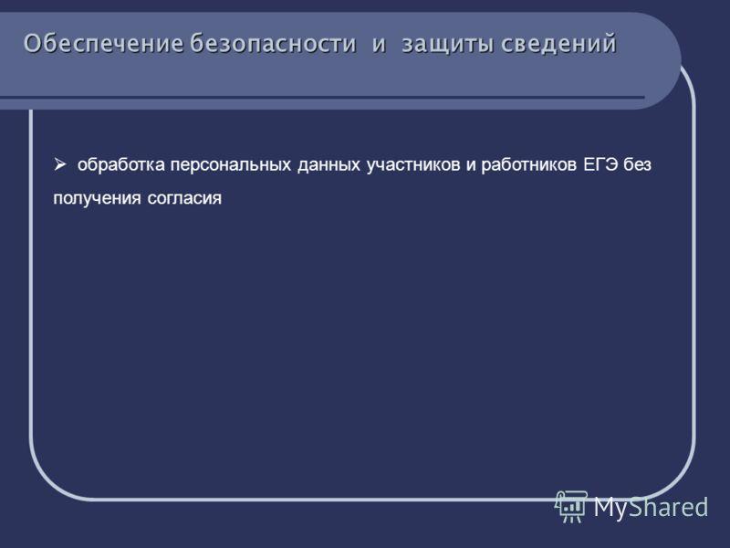 Обеспечение безопасности и защиты сведений обработка персональных данных участников и работников ЕГЭ без получения согласия