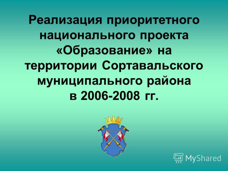 Реализация приоритетного национального проекта «Образование» на территории Сортавальского муниципального района в 2006-2008 гг.
