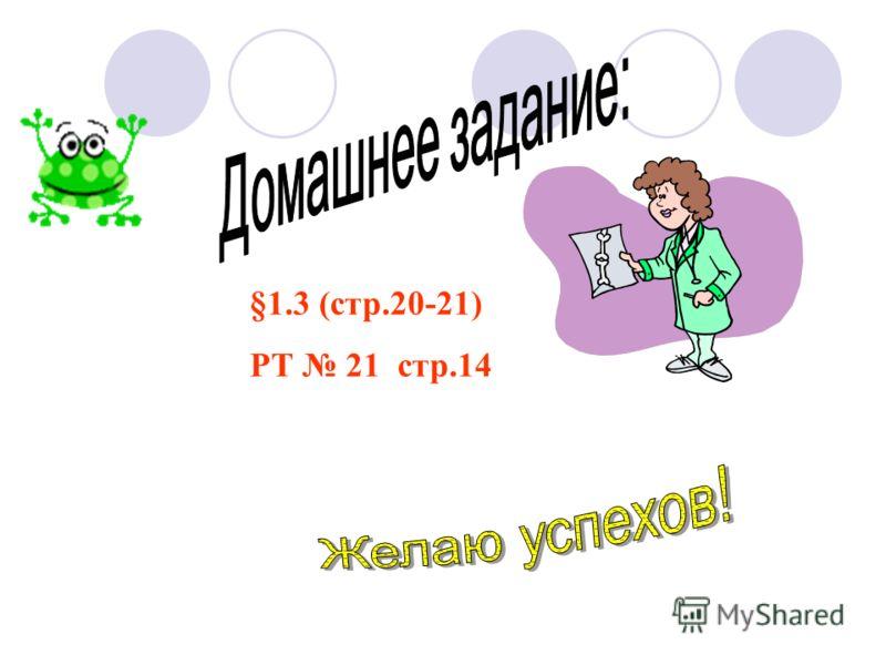 §1.3 (стр.20-21) РТ 21 стр.14