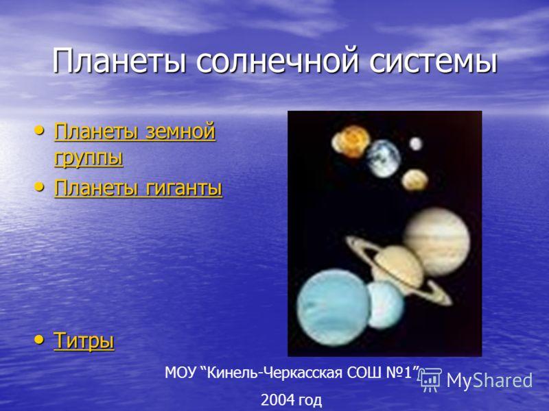 Планеты солнечной системы Планеты земной группы Планеты земной группы Планеты земной группы Планеты земной группы Планеты гиганты Планеты гиганты Планеты гиганты Планеты гиганты Титры Титры Титры МОУ Кинель-Черкасская СОШ 1 2004 год