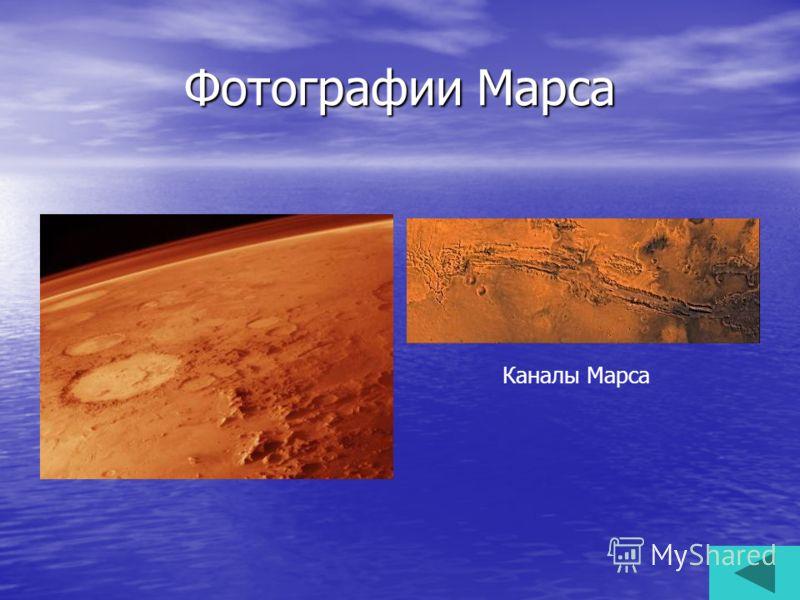 Фотографии Марса Каналы Марса