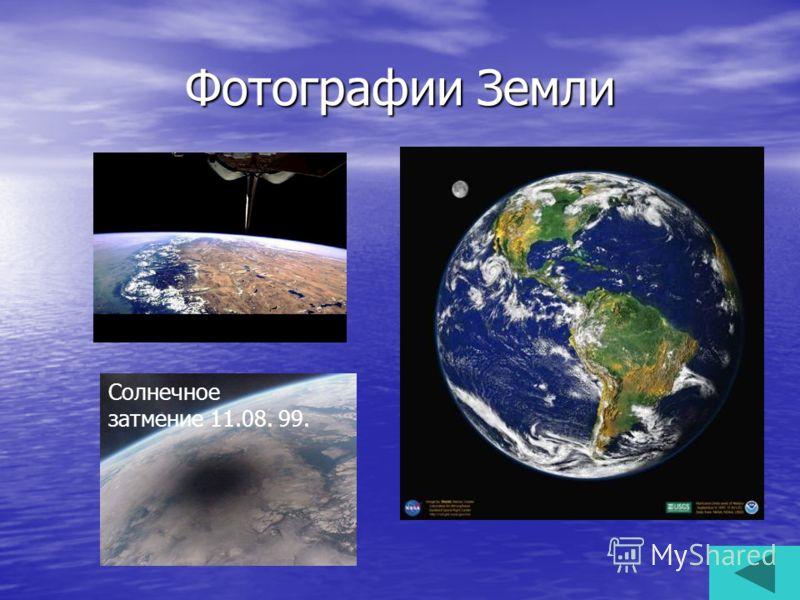 Фотографии Земли Солнечное затмение 11.08. 99.