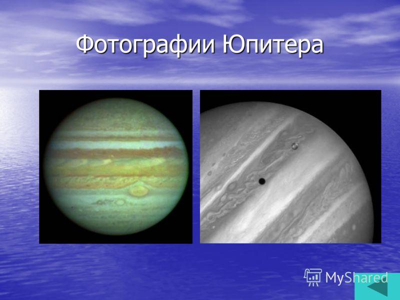 Фотографии Юпитера