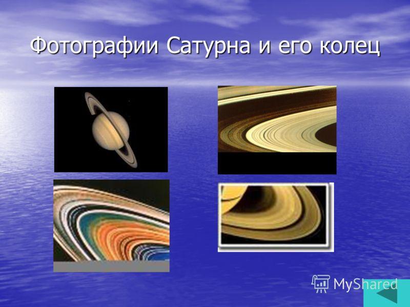 Фотографии Сатурна и его колец