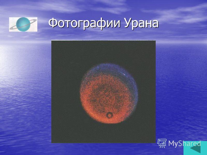 Фотографии Урана