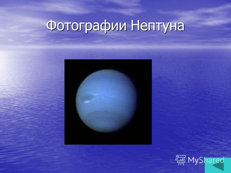 Фотографии Нептуна