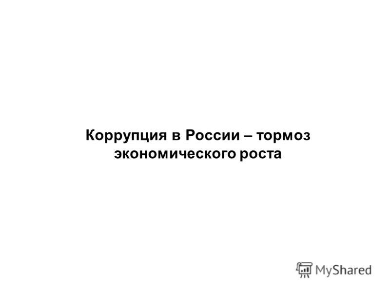 Коррупция в России – тормоз экономического роста