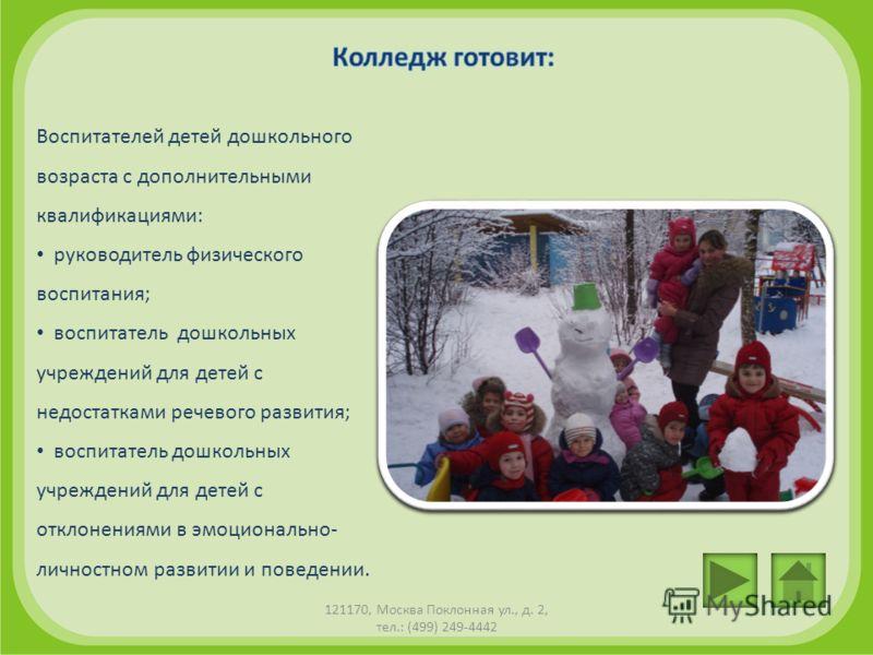Воспитателей детей дошкольного возраста с дополнительными квалификациями: руководитель физического воспитания; воспитатель дошкольных учреждений для детей с недостатками речевого развития; воспитатель дошкольных учреждений для детей с отклонениями в