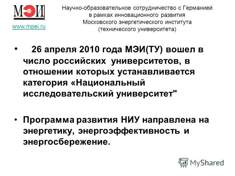 Научно-образовательное сотрудничество с Германией в рамках инновационного развития Московского энергетического института (технического университета) 26 апреля 2010 года МЭИ(ТУ) вошел в число российских университетов, в отношении которых устанавливает