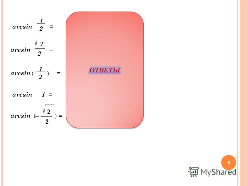 arcsin 1 2 = 3 2 = = 1 = 6 П П 2 6 П - - П 4 6 arcsin 1 2 - )( 2 2 = () П 3