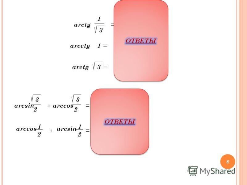 1 2 + arcsin 1 2 = =arccos+arcsin 3 2 3 2 arсtg 1 3 = arсctg1= arсtg3= П 2 П 2 6 П П 4 8 + 6 П = 6 П += П 3 П 3 П 3