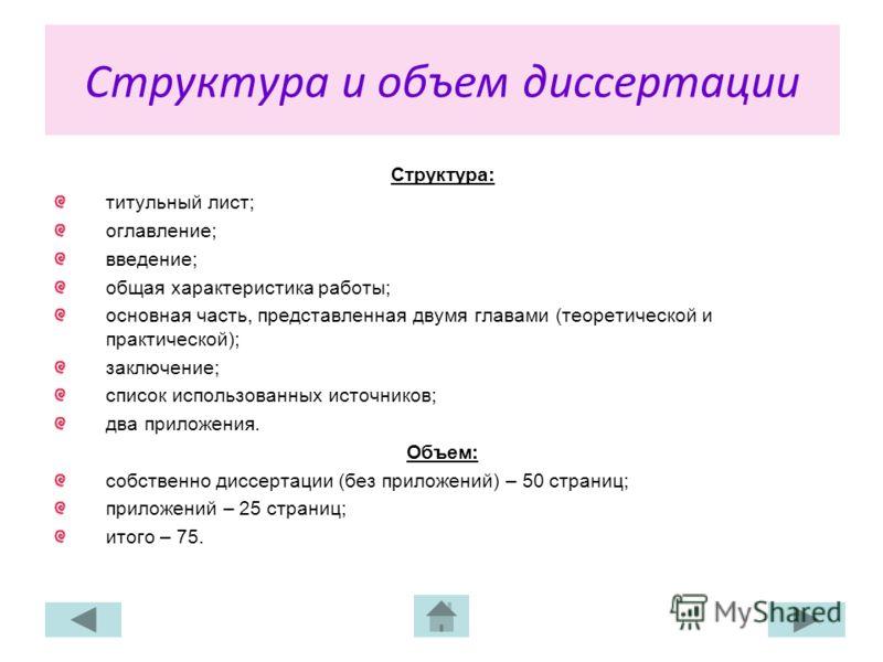 Презентация на тему Семантические структуры сербских и русских  15 Структура