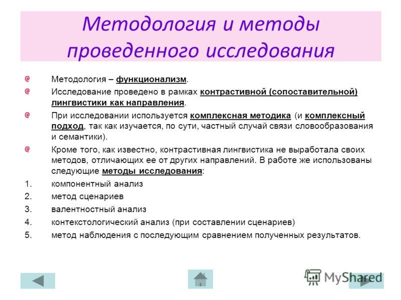 Методология и методы проведенного исследования Методология – функционализм. Исследование проведено в рамках контрастивной (сопоставительной) лингвистики как направления. При исследовании используется комплексная методика (и комплексный подход, так ка