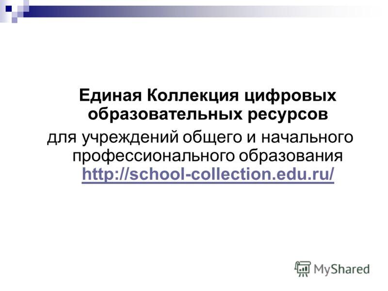 Единая Коллекция цифровых образовательных ресурсов для учреждений общего и начального профессионального образования http://school-collection.edu.ru/ http://school-collection.edu.ru/