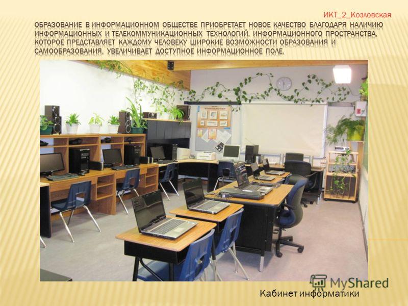 ИКТ_2_Козловская Кабинет информатики