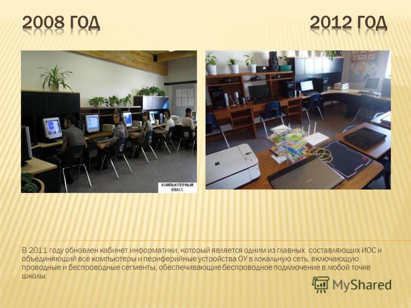 В 2011 году обновлен кабинет информатики, который является одним из главных составляющих ИОС и объединяющий все компьютеры и периферийные устройства ОУ в локальную сеть, включающую проводные и беспроводные сегменты, обеспечивающие беспроводное подклю