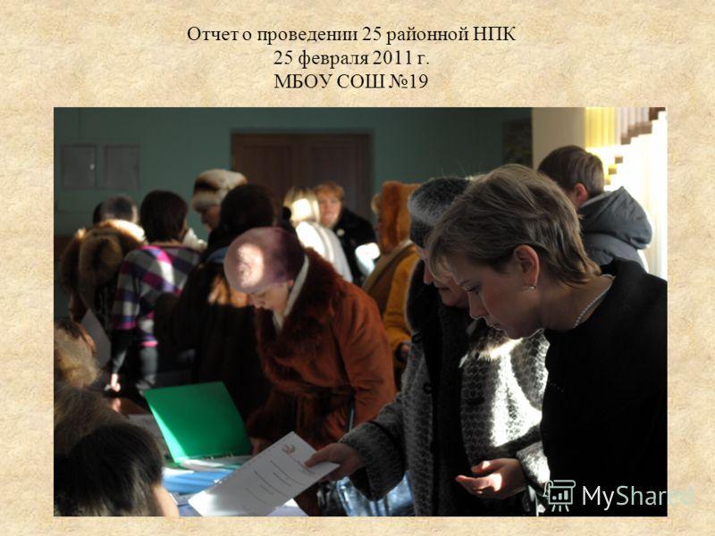 Отчет о проведении 25 районной НПК 25 февраля 2011 г. МБОУ СОШ 19