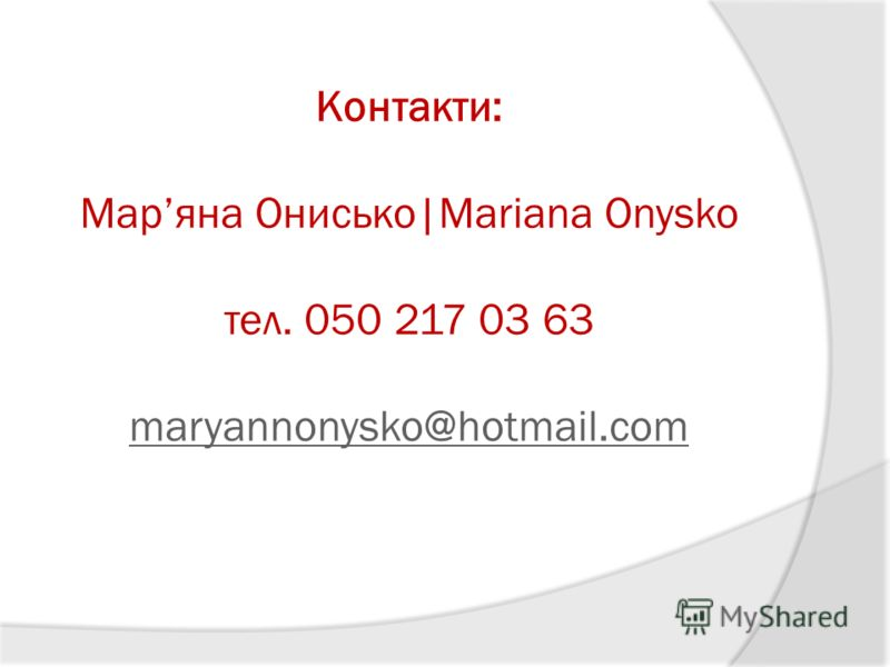 Контакти: Маряна Онисько|Mariana Onysko тел. 050 217 03 63 maryannonysko@hotmail.com maryannonysko@hotmail.com