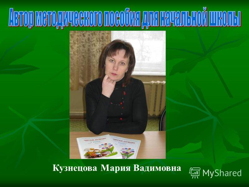 Кузнецова Мария Вадимовна