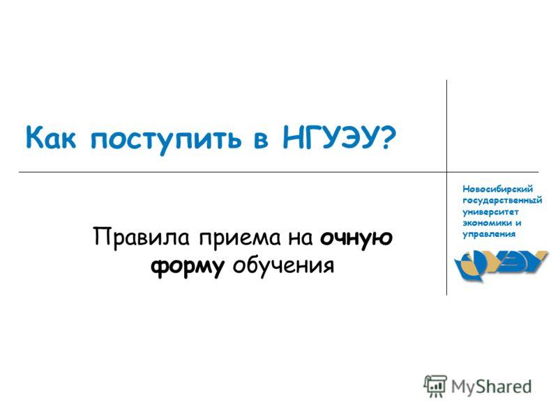 Новосибирский государственный университет экономики и управления Как поступить в НГУЭУ? Правила приема на очную форму обучения